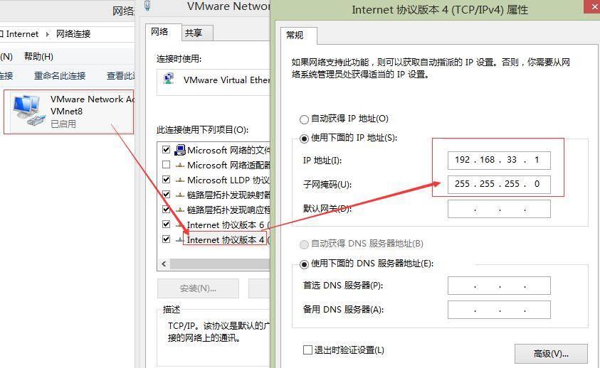 windows 虚拟网卡VMvare8设置