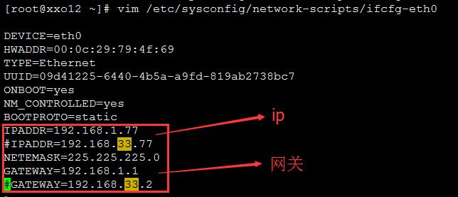 修改ip和网关