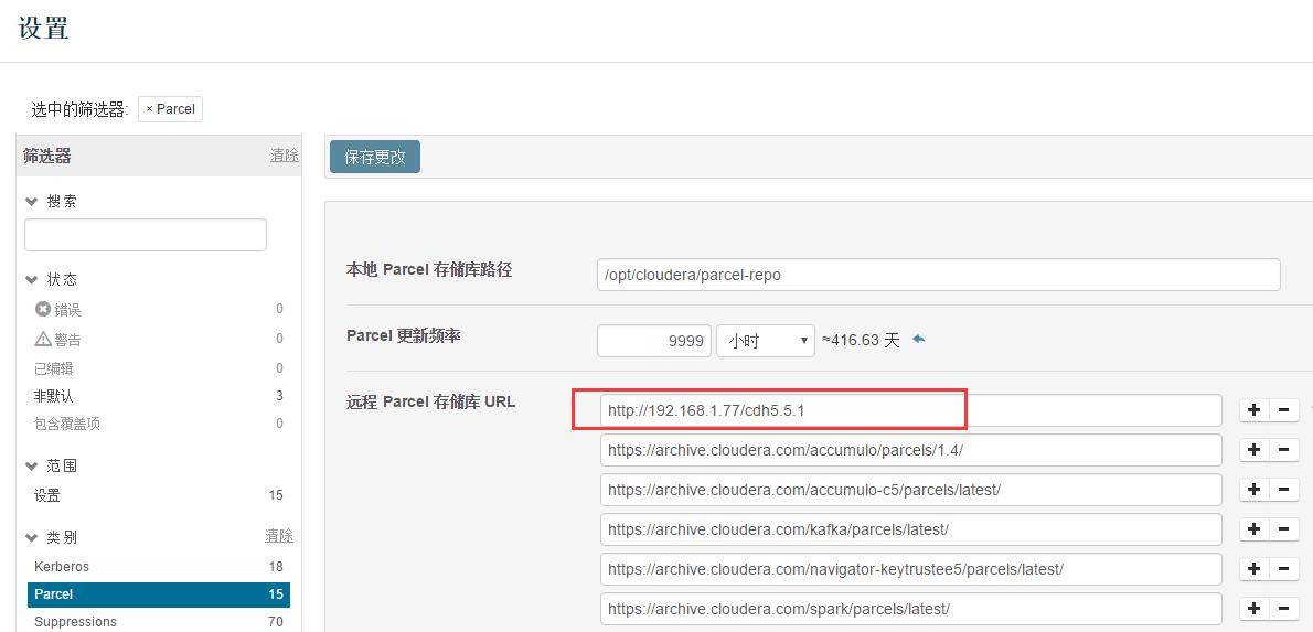 更改Parcel 存储库URL