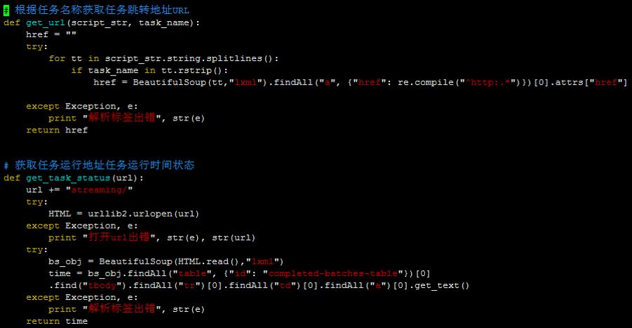 Python 监控爬虫 邮件通知